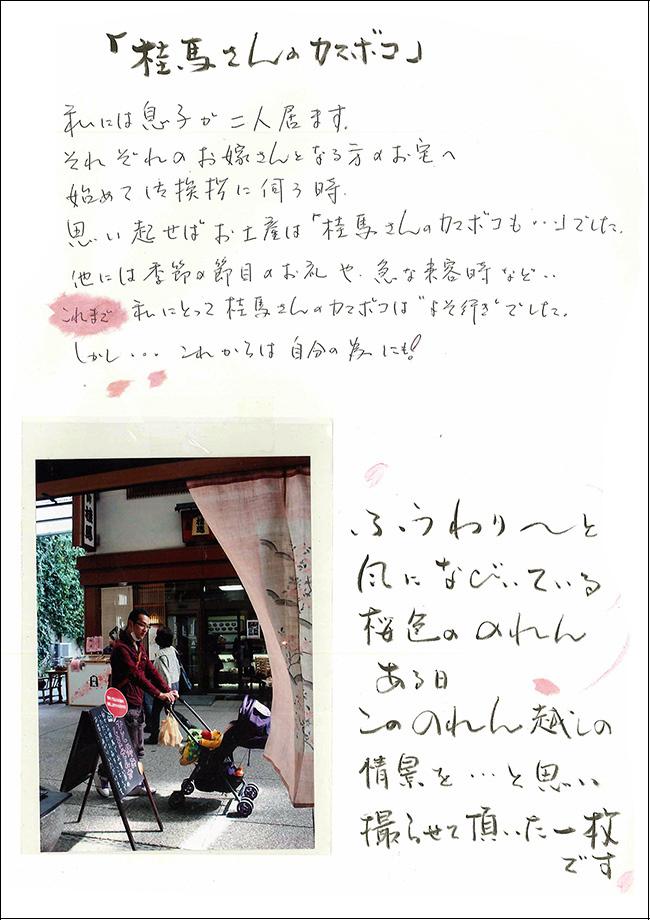 平田知枝子様 直筆作品