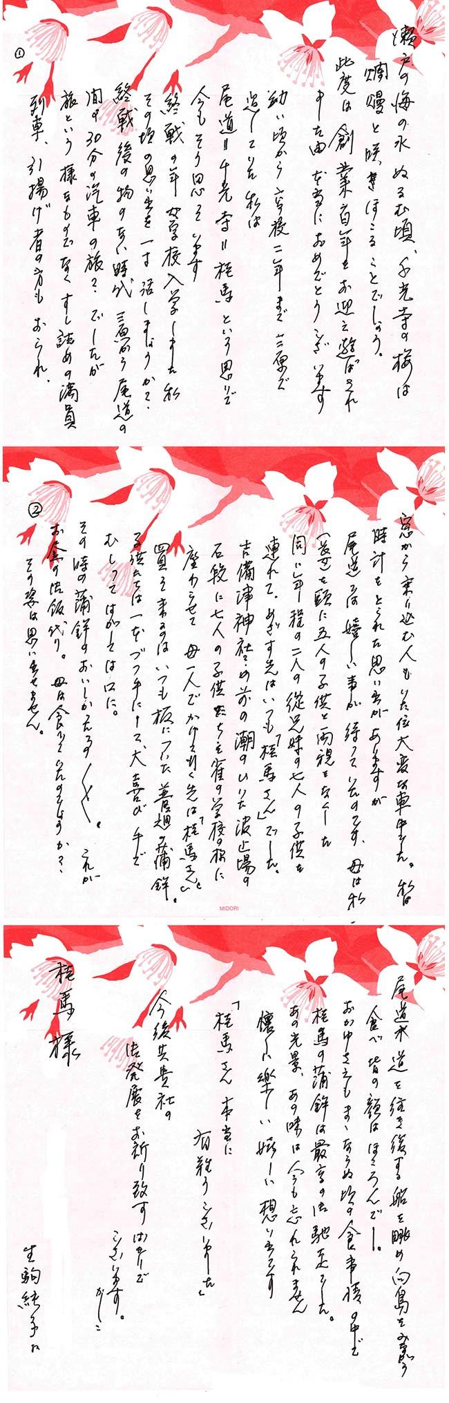 生駒淳子様 直筆作品