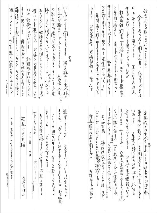 石倉美津子様 直筆作品