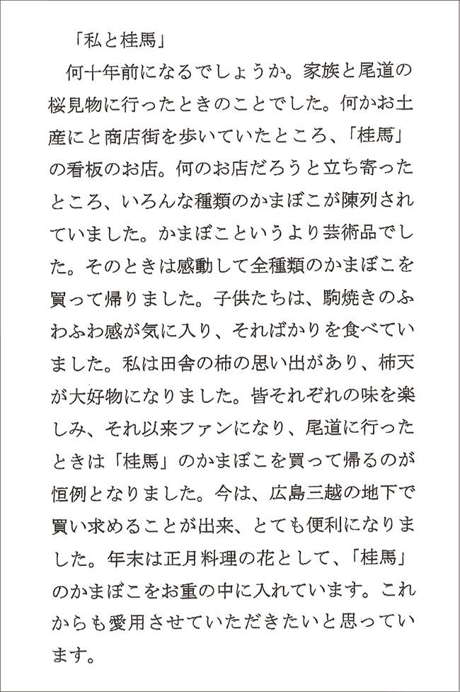香川成子様 直筆作品