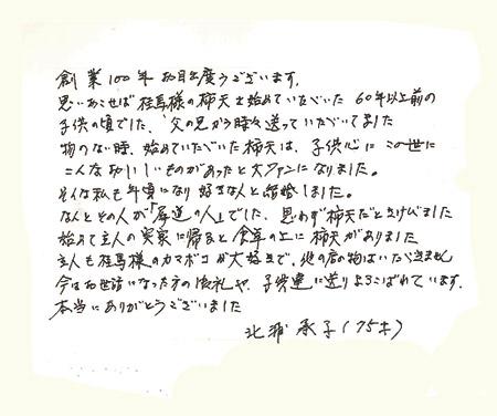北浦承子様 直筆作品