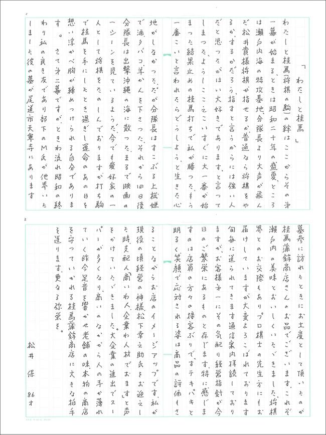 松井保様 直筆作品