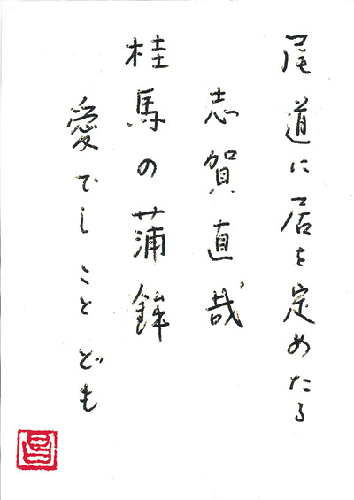 高橋昌三様 直筆作品