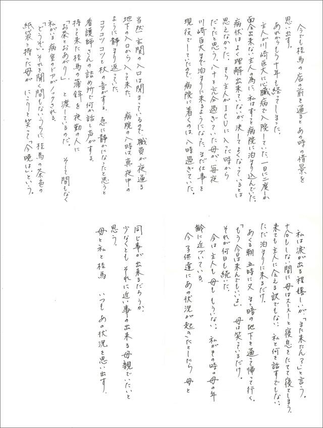 寺西倫子様 直筆作品