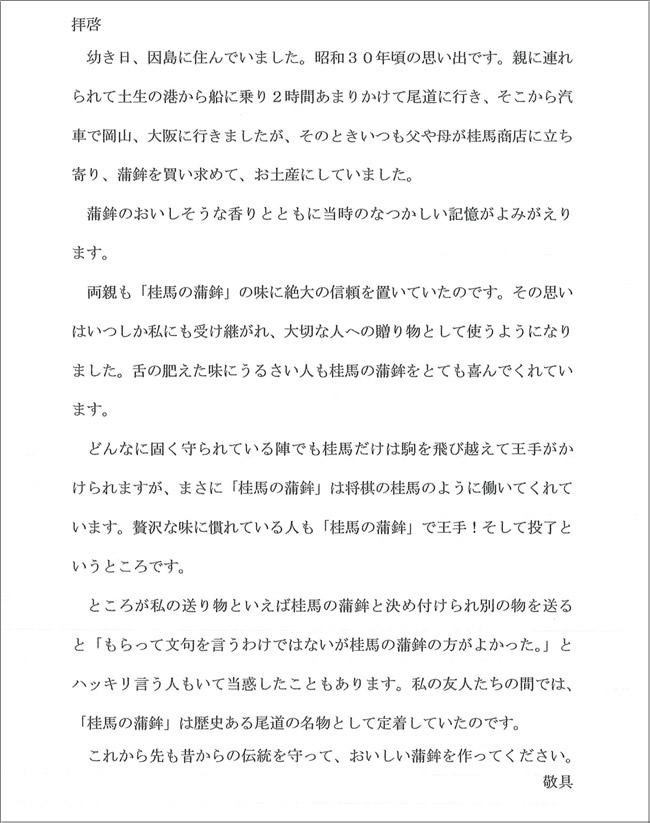 豊田周作様 直筆作品