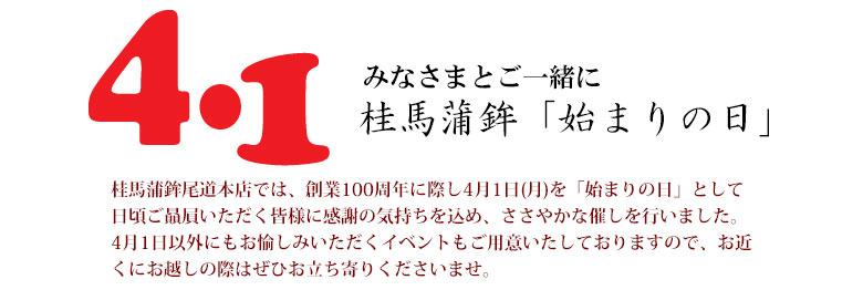4月1日 桂馬蒲鉾「始まりの日」