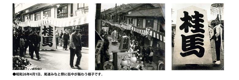 昭和26年みなと祭