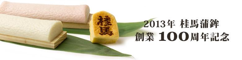 桂馬蒲鉾100周年記念